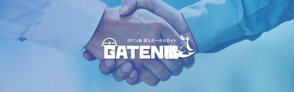 ガテン系 ポータルサイト GATEN職